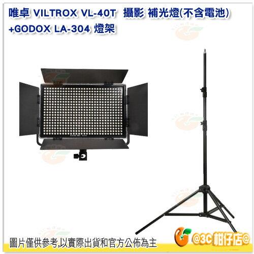 含遙控器唯卓VILTROXVL-40T補光燈公司貨+LA-304燈架2M可調色溫外拍燈