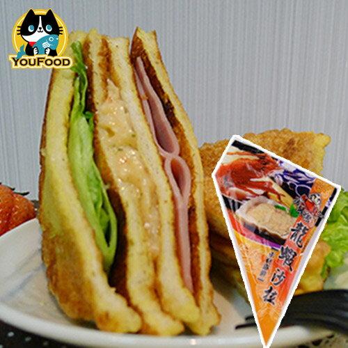 龍蝦沙拉250g^~早餐新選擇,大人小孩都愛不釋口~優食網海鮮肉品 ~  好康折扣