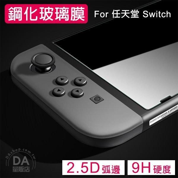 Nintendo Switch 鋼化玻璃 保護貼 任天堂 螢幕 鋼化膜 鋼化玻璃貼(V50-1900)