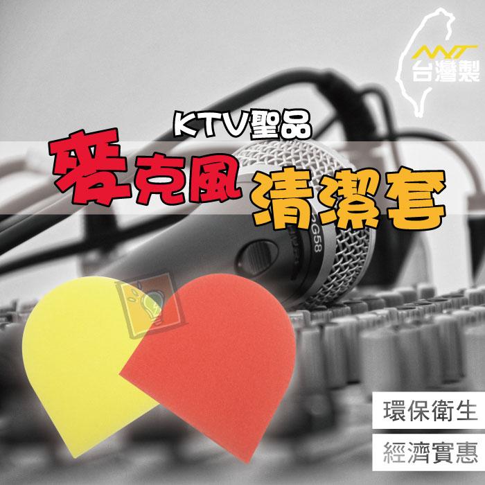 ORG《SD1194b》台灣製~2入裝 麥克風套 麥克風清潔套 麥克風 防噴罩 防噴套 海棉套 海綿套 防塵套 防塵罩