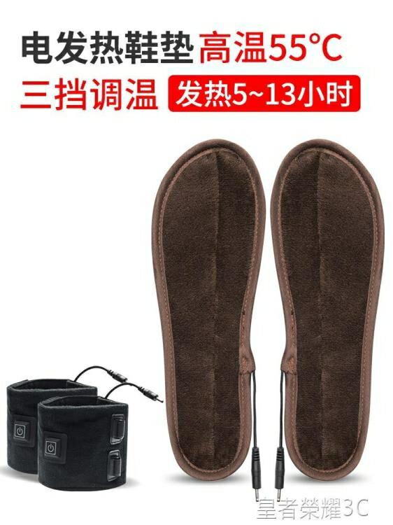 加熱鞋墊 充電發熱電熱加熱鞋墊三檔調溫暖腳男女冬季保暖戶外可行走男女 2021新款
