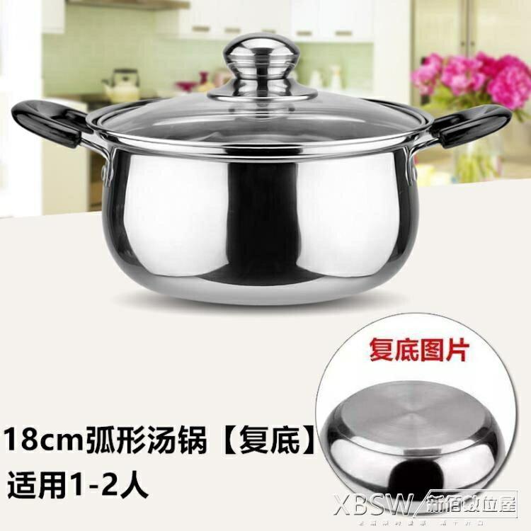 不鏽鋼奶鍋湯鍋加厚煮面鍋迷你鍋泡麵輔食鍋電磁爐燃氣通用閒庭美家