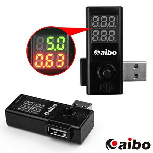 【迪特軍3C】aibo PMT039 USB數位電表檢測電壓/電流 快速充電傳輸器(含切換鍵)