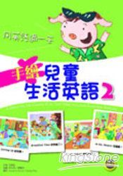 手繪兒童生活英語:用英語過一天 2(菊8K)