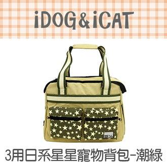 日本IDOG&ICAT 3用日系星星寵物背包-潮綠