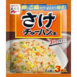 【橘町五丁目】日本永谷園炒飯料-鮭魚味(1人分*3袋入)▶全館滿499免運