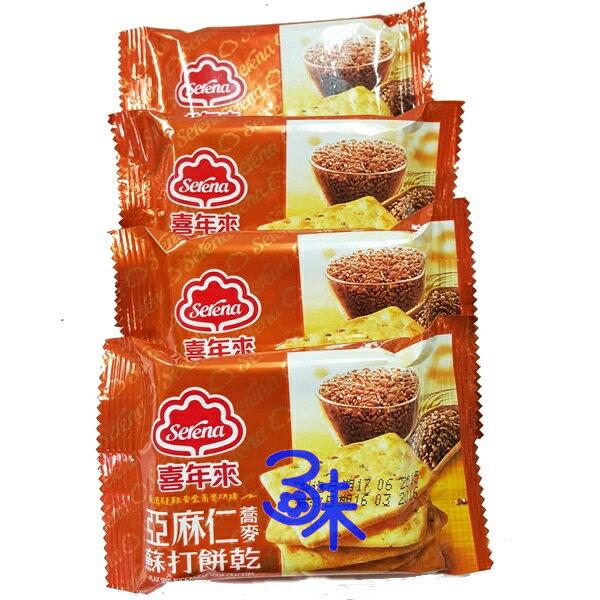 (台灣) 喜年來 亞麻仁蕎麥蘇打餅乾 1包 600公克 (約25小包) 135元【4710304300916】 (喜年來蘇打餅乾) 另有喜年來甘藍菜蘇打餅 天然屋(掬水軒) 胡椒亞麻仁蘇打餅