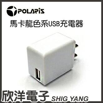 ※ 欣洋電子 ※ 明震 POLARIS 馬卡龍色系1A USB電源充電器/手機、平板、電腦周邊配件 (PO-C03)