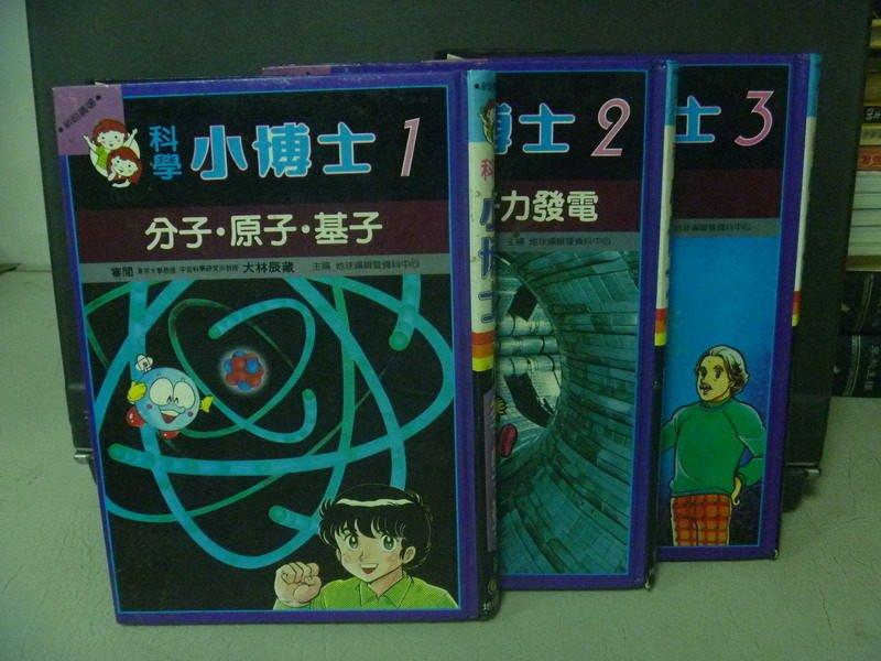 【書寶二手書T8/少年童書_KQG】科學小博士_3本合售_分子原子基子_相對論