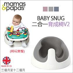 ✿蟲寶寶✿【英國mamas&papas】寶貝自己坐!二合一育成椅v2 - 霧都灰 (附玩樂盤)