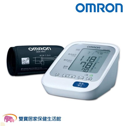 omron歐姆龍手臂式血壓計 HEM-7320 來電享優惠惠