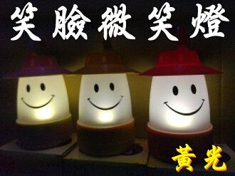 【珍愛頌】A299 LED 笑臉燈(黃光) 微笑燈 氣氛燈 小夜燈 小掛燈 露營燈 野營燈 帳篷燈 戶外裝飾 野餐 天幕