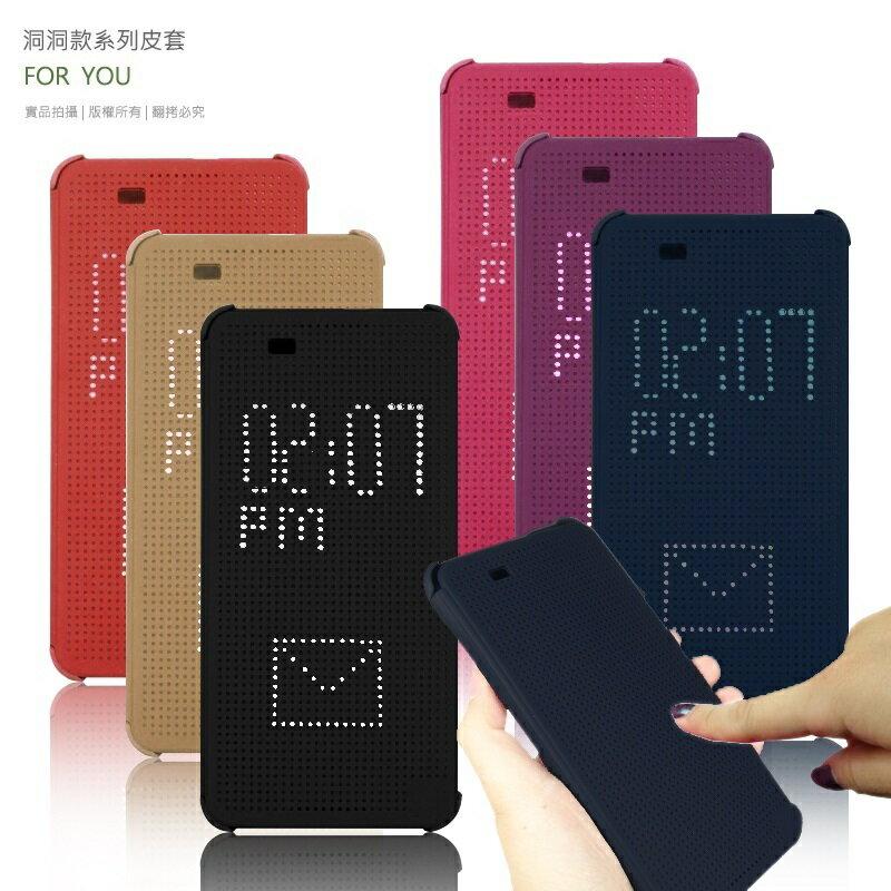 洞洞款 HTC Desire EYE M910X  側掀皮套/硬殼/智能保護套/洞洞殼/皮套/保護殼
