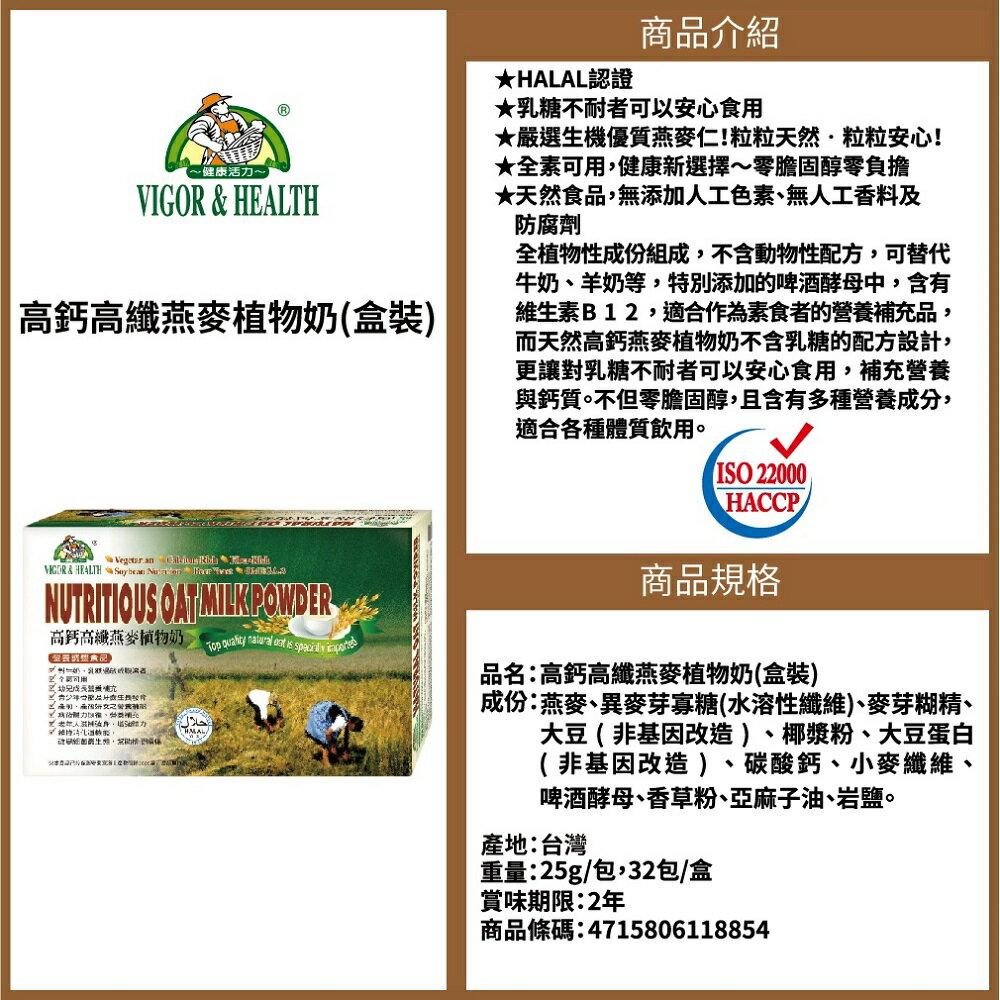 ◎亨源生機◎高鈣高纖燕麥植物奶-盒裝  25公克*32包/盒  沖泡飲品 燕麥 不含乳糖 無添加 全素可用