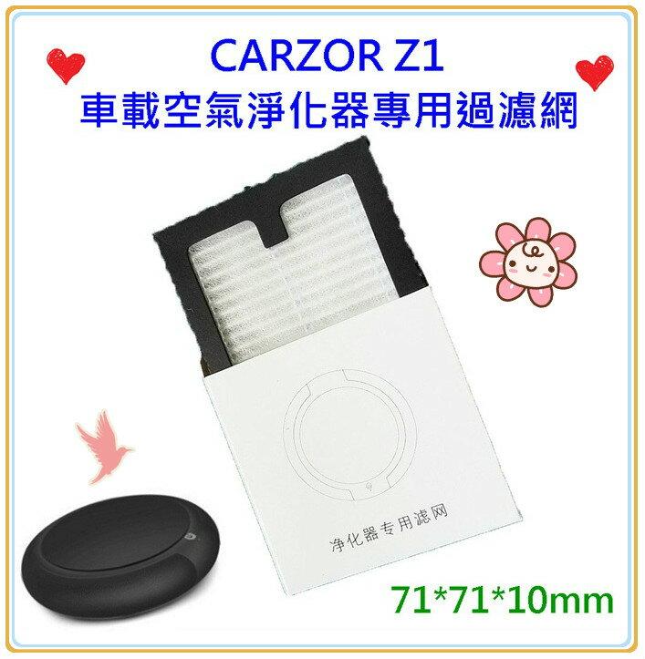 ?含發票?過濾網?CARZOR Z1 車用跟家用空氣淨化器?去霉味 負離子 空氣濾淨器 活性碳 空氣清淨機 HEPA?