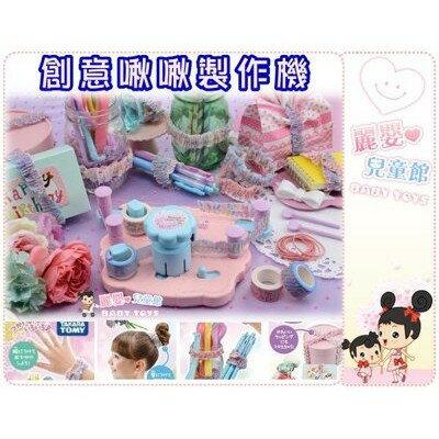 麗嬰兒童玩具館~專櫃-TOMY 創意啾啾製作機-紙膠帶輕鬆DIY創意飾品-髮束 / 手環 / 縀帶飾品 2