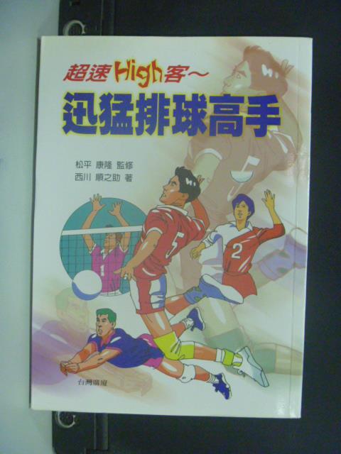 【書寶二手書T8/體育_OID】排球進階_西川順之助