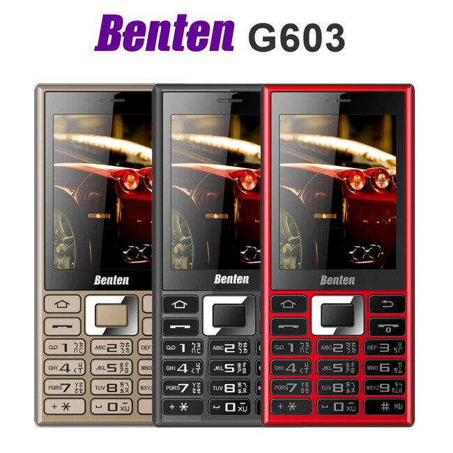Benten G603 3G 可以LINE/FB/ 2.8吋無照相/智慧型軍人科技直立式手機◆加送8G記憶卡