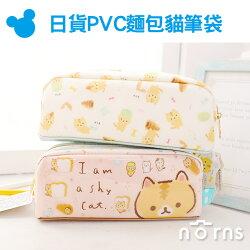 【日貨PVC麵包貓筆袋】Norns KORO貓コロニャ 正版SAN-X 鉛筆盒 化妝包 收納袋 日本卡通動物 可愛禮物