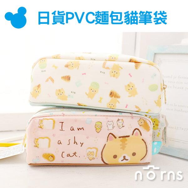 NORNS【日貨PVC麵包貓筆袋】KORO貓コロニャ正版SAN-X鉛筆盒化妝包收納袋日本卡通動物可愛禮物