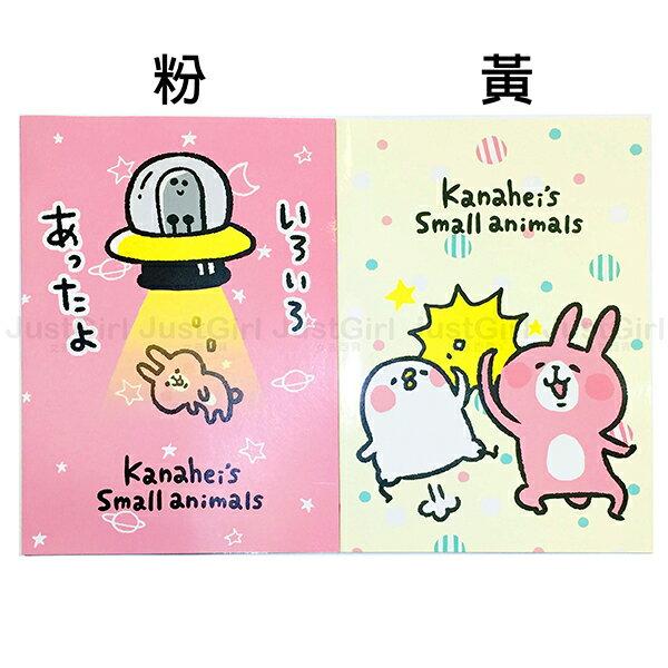 LINE 卡娜赫拉的小動物 粉紅兔兔與P助 筆記本 記事本 16K橫條 24頁 文具 台灣製造 * JustGirl *