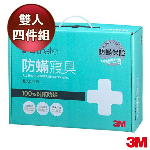 3M 淨呼吸防蹣寢具-雙人四件組 (AB3112) 0