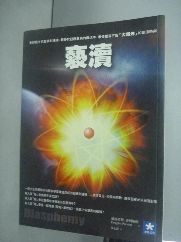 ~書寶 書T1/翻譯小說_HFP~褻瀆_蔡心語 道格拉斯