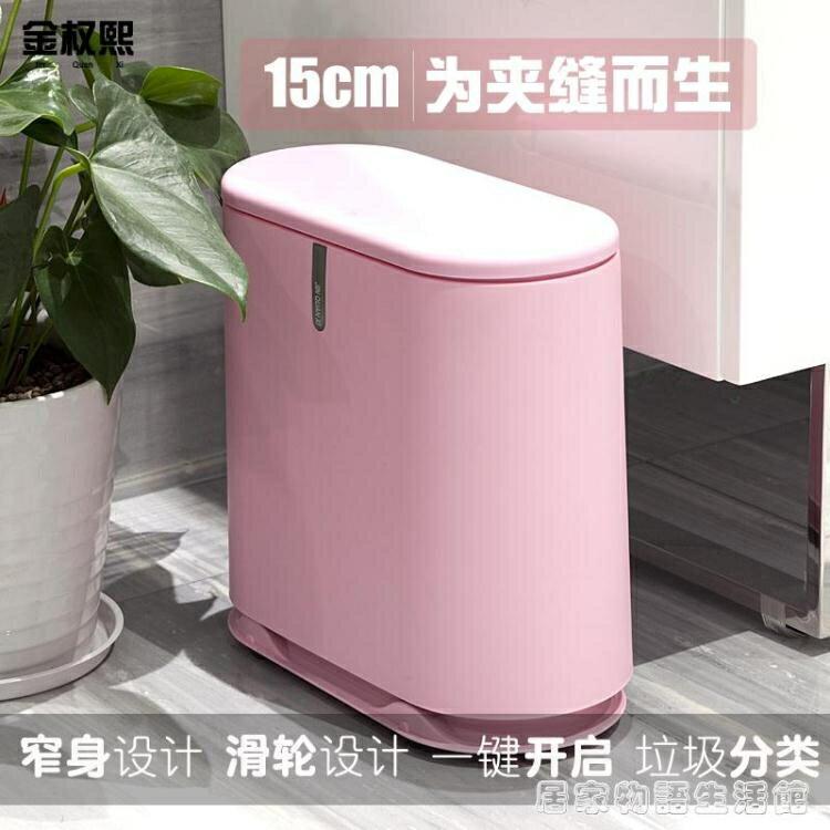 有帶蓋可分類垃圾桶筒歐按壓式大號廁所衛生間紙簍窄家用客廳臥室 創時代3C 交換禮物 送禮
