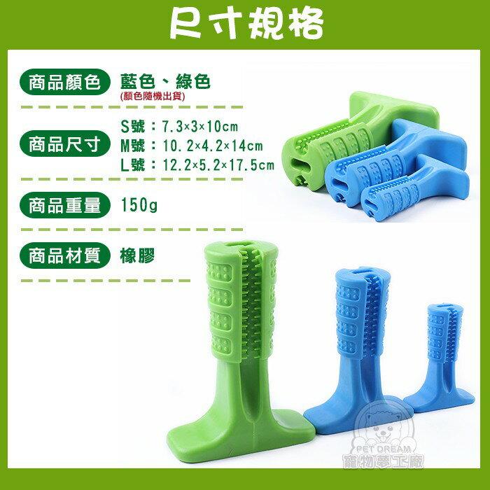 L號 狗狗潔牙神器 磨牙玩具 狗牙刷 狗潔牙 寵物牙刷 寵物潔牙 潔牙玩具 除口臭玩具 2