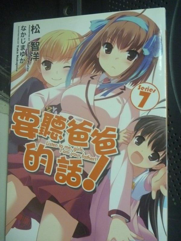 【書寶二手書T6/言情小說_IPK】要聽爸爸的話!7_松智洋
