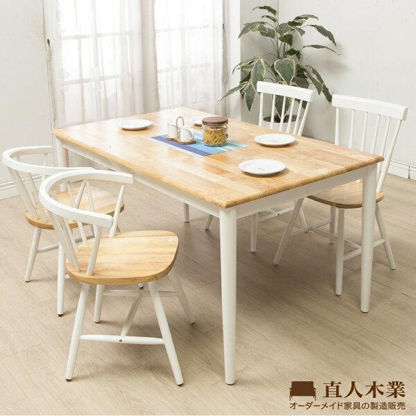【日本直人木業】LIVE鄉村風150公分餐桌2張單椅2張扶手椅