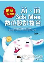 創意一點就通:AI.ID與3ds Max數位設計整合