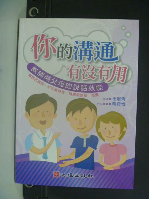 【書寶二手書T3/溝通_OKN】你的溝通有沒有用 : 教師與父母的說話效能_王淑俐