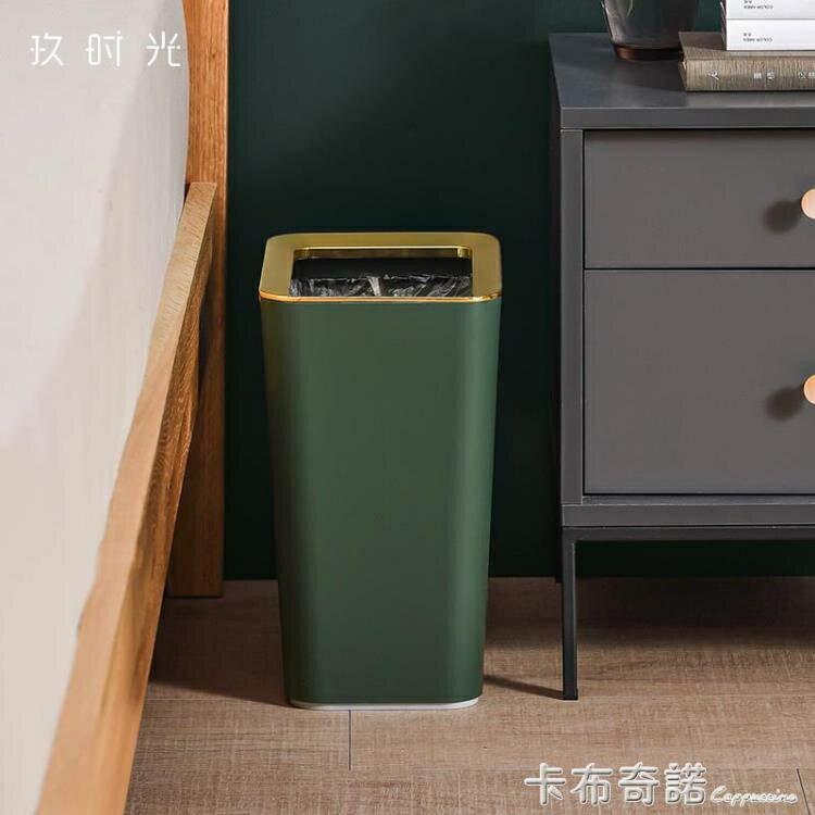 现代轻奢垃圾桶家用客厅创意卧室方形无盖北欧风ins卫生间厕所 果果輕時尚