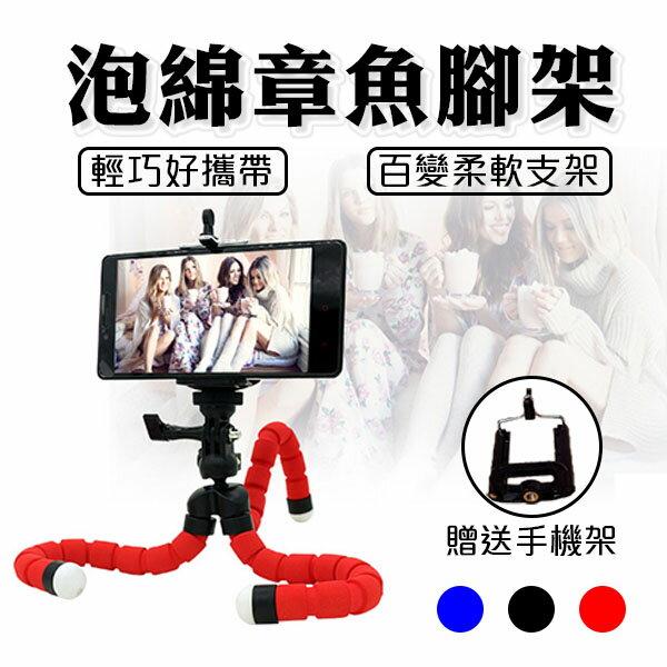 【coni shop】泡綿章魚腳架 迷你腳架 手機三腳架 自拍 相機雲台 360度旋轉 相機腳架 送手機夾
