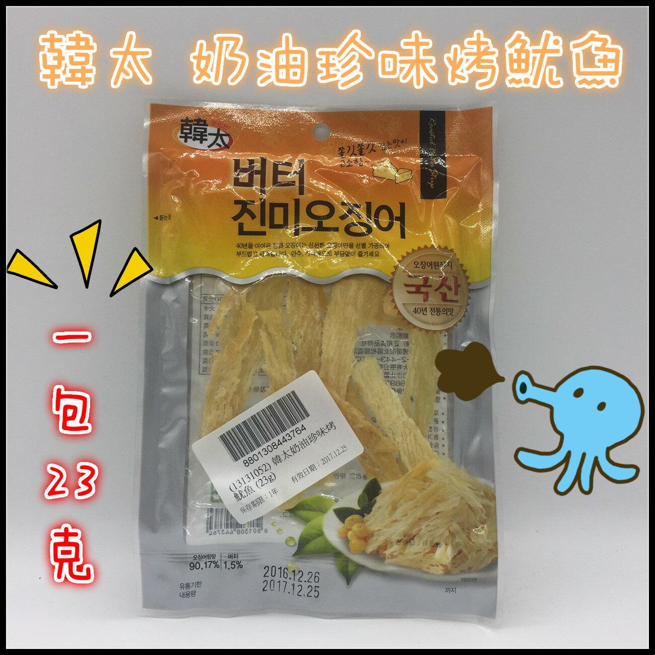 ?含發票?進口零食?韓太?奶油珍味烤魷魚?一包23克?韓國進口 零食 點心 餅乾 糖果?