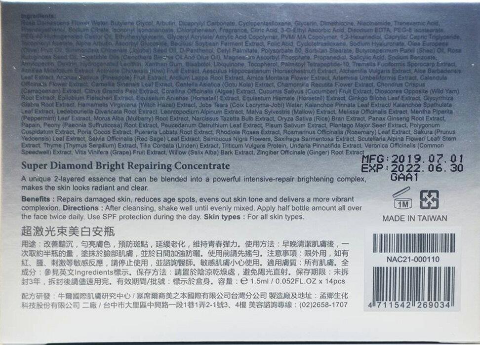 【RH shop】牛爾-京城之霜-超激光密集美白安瓶(1.5ml x14瓶/盒) 2019全新包裝