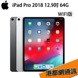 【原廠新品預購】蘋果 APPLE iPad Pro 12.9吋 平板 64G(WIFI版)2018