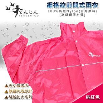 【天神牌】細格紋前開式雨衣-桃紅(JT-930_R)