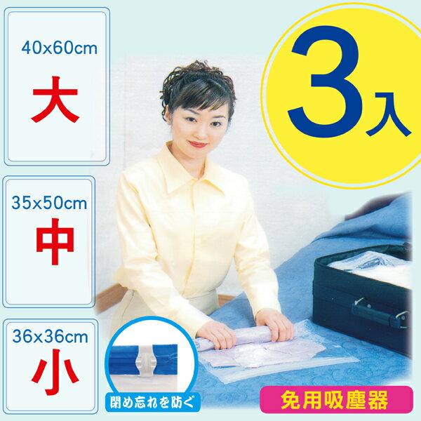 百特兔~日式旅行休閒收納組^(3入組^) ^(約36×36、35×50、40×60cm^)