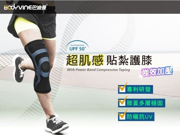 【登瑞體育】BODYVINE束健超肌感貼紮護膝-強效加壓型_15520
