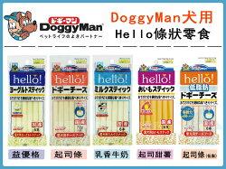 ☆☆寵愛家☆日本DoggyMan 犬用 Hello系列起司條