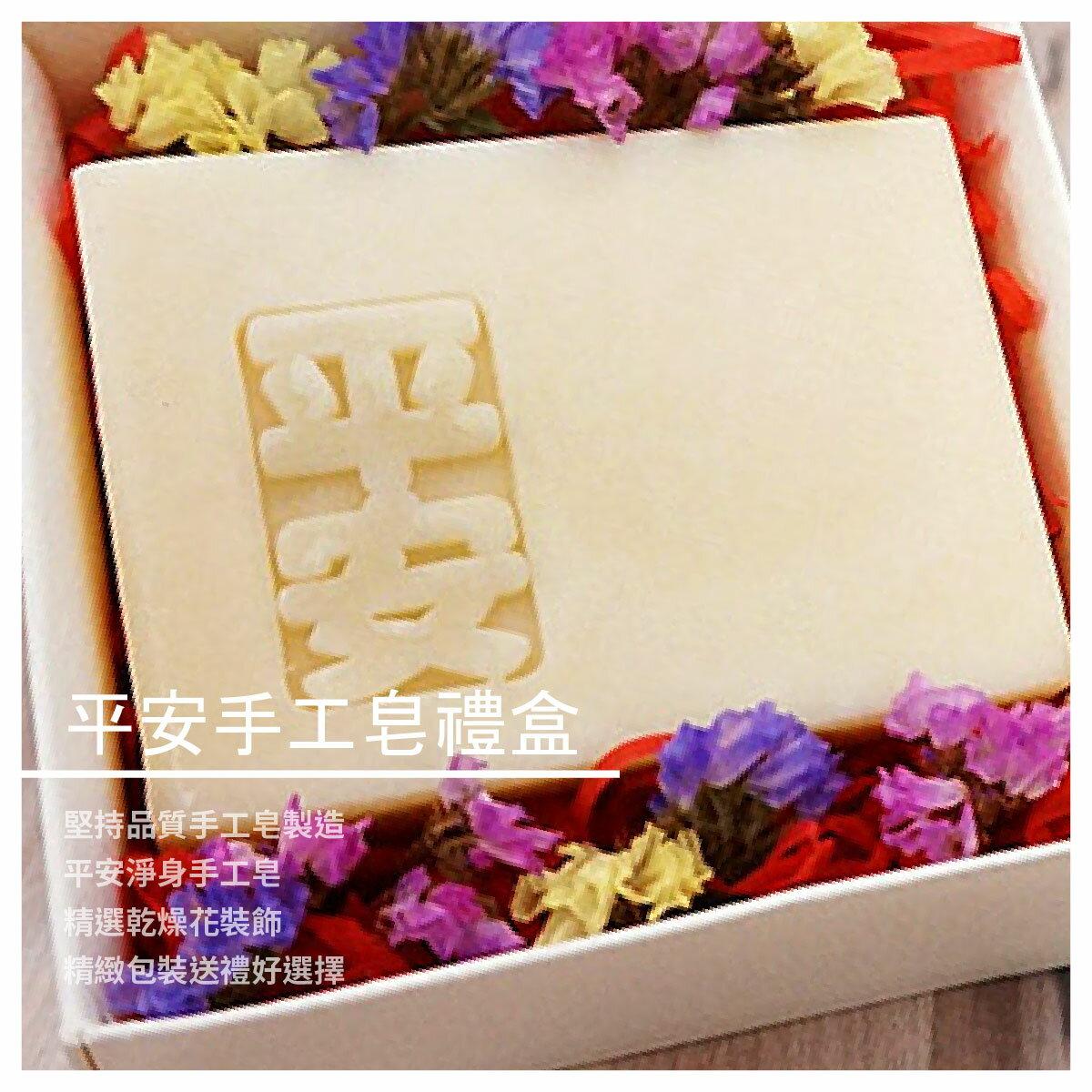 【一草一木手作皂】一草一木平安手工皂禮盒/盒