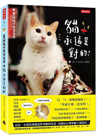 黃阿瑪的後宮生活:貓永遠是對的 0