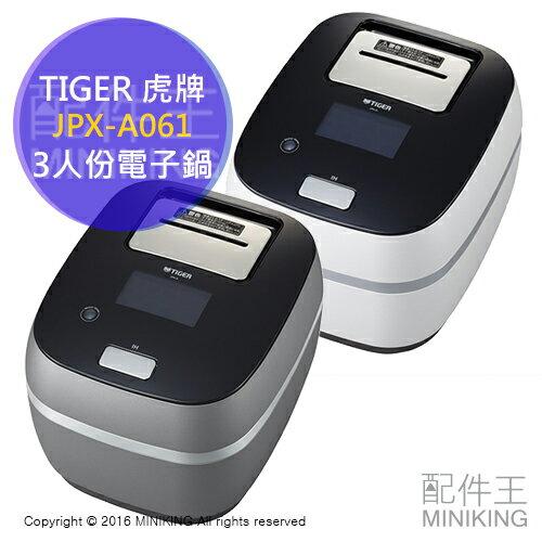 【配件王】日本空運 附中說 TIGER 虎牌 JPX-A061 3人份電鍋 天然本土鍋 IH電鍋 保溫 小型飯鍋 電子鍋