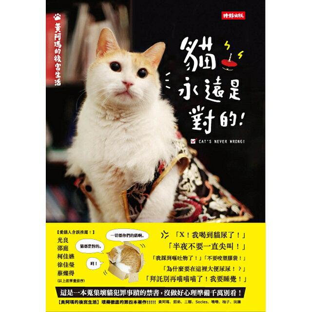 黃阿瑪的後宮生活:貓永遠是對的 1