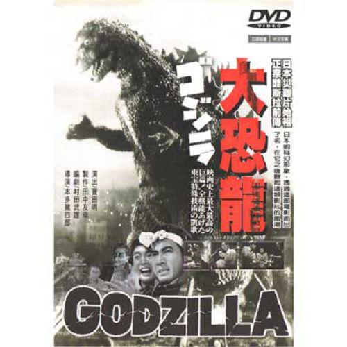 日本災難片始祖-大恐龍DVD