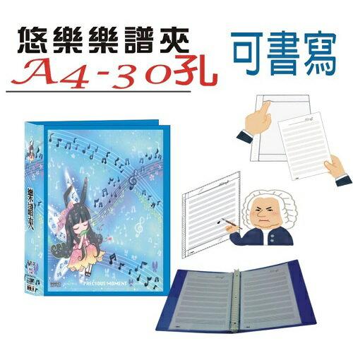 【檔案家】悠樂A4可書寫30孔樂譜夾(25張)藍/1本