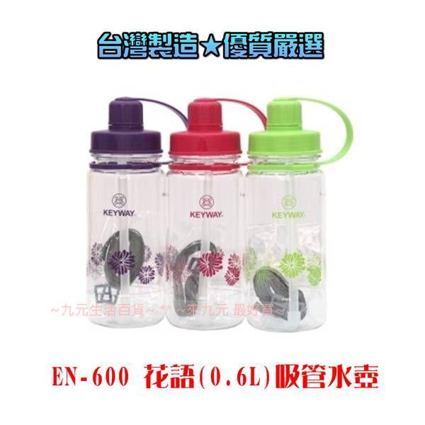 【九元生活百貨】聯府 EN-600 花語吸管水壺/0.6L EN600