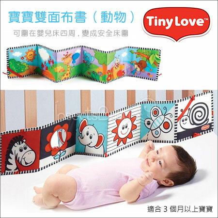 ?蟲寶寶?『美國 Tiny Love』 寶寶雙面布書 (動物)